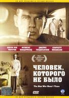The Man Who Wasn't There - Russian Movie Cover (xs thumbnail)