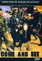 Idi i smotri - Chinese DVD movie cover (xs thumbnail)
