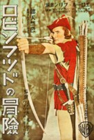 The Adventures of Robin Hood - Japanese Movie Poster (xs thumbnail)