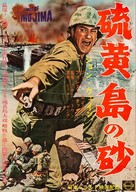 Sands of Iwo Jima - Japanese Movie Poster (xs thumbnail)