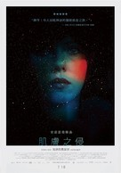 Under the Skin - Taiwanese Movie Poster (xs thumbnail)