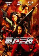 Dong fang san xia - Japanese DVD cover (xs thumbnail)