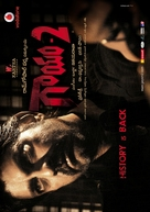 Gaayam 2 - Indian Movie Poster (xs thumbnail)