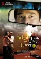 Ane-eui aein-eul mannada - Movie Poster (xs thumbnail)