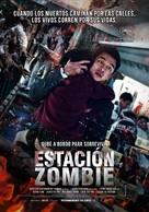 Busanhaeng - Chilean Movie Poster (xs thumbnail)