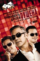 Ocean's Thirteen - Russian Movie Poster (xs thumbnail)