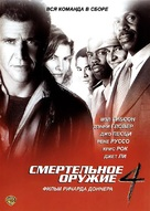 Lethal Weapon 4 - Russian DVD cover (xs thumbnail)