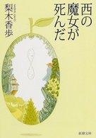 Nishi no majo ga shinda - Japanese poster (xs thumbnail)