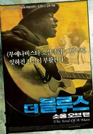 The Soul of a Man - South Korean poster (xs thumbnail)
