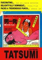 Tatsumi - Japanese Movie Poster (xs thumbnail)