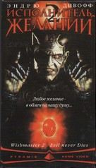 Wishmaster 2: Evil Never Dies - Russian Movie Cover (xs thumbnail)
