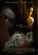 Pen choo kab pee - Thai poster (xs thumbnail)