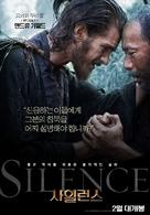 Silence - South Korean Movie Poster (xs thumbnail)