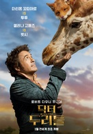 Dolittle - South Korean Movie Poster (xs thumbnail)