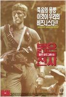 Men Of War - South Korean Movie Poster (xs thumbnail)