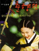 Chunhyang - South Korean Movie Poster (xs thumbnail)