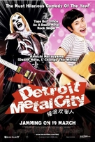 Detroit Metal City - Singaporean Movie Poster (xs thumbnail)