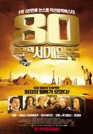 Around The World In 80 Days - South Korean Movie Poster (xs thumbnail)