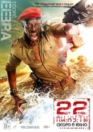 22 minuty - Russian Movie Poster (xs thumbnail)