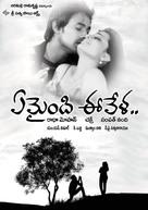 Yemaindi Ee Vela - Indian Movie Poster (xs thumbnail)