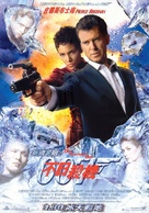 Die Another Day - Chinese Movie Poster (xs thumbnail)