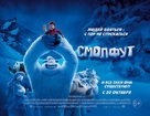 Smallfoot - Russian Movie Poster (xs thumbnail)