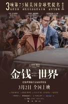 All the Money in the World - Chinese Movie Poster (xs thumbnail)