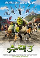 Shrek the Third - South Korean Movie Poster (xs thumbnail)