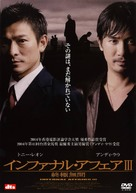 Mou gaan dou III: Jung gik mou gaan - Japanese DVD movie cover (xs thumbnail)