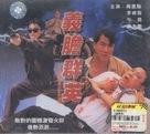 Yi dan qun ying - Chinese DVD cover (xs thumbnail)