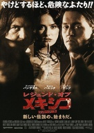 Once Upon A Time In Mexico - Japanese Movie Poster (xs thumbnail)