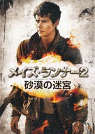 Maze Runner: The Scorch Trials - Japanese Movie Poster (xs thumbnail)