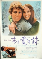 Love Story - Japanese Movie Poster (xs thumbnail)