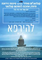 Heal - Israeli Movie Poster (xs thumbnail)