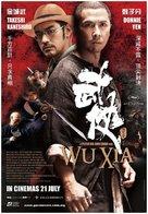 Wu xia - Malaysian Movie Poster (xs thumbnail)