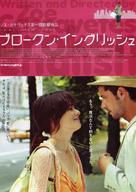 Broken English - Japanese Movie Poster (xs thumbnail)