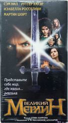 Merlin - Russian Movie Cover (xs thumbnail)