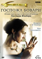 Madame Bovary - Russian Movie Cover (xs thumbnail)