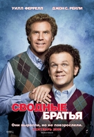 Step Brothers - Russian Movie Poster (xs thumbnail)