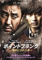 Pyojeok - Japanese DVD cover (xs thumbnail)