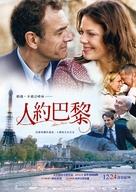 Adieu Paris - Taiwanese Movie Poster (xs thumbnail)