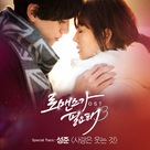 """I Need Romance"" - South Korean Movie Cover (xs thumbnail)"