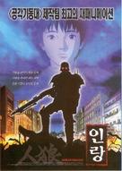 Jin-Rô - South Korean Movie Poster (xs thumbnail)