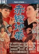 Akasen chitai - British Movie Cover (xs thumbnail)