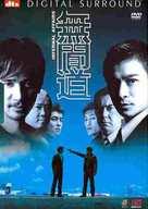 Mou gaan dou - Taiwanese DVD cover (xs thumbnail)