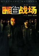 Hak bak jin cheung - Hong Kong poster (xs thumbnail)