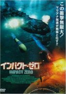30,000 Leagues Under the Sea - Japanese Movie Cover (xs thumbnail)