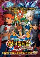Gekijouban Inazuma irebun Go: Kyuukyoku no kizuna Gurifon - South Korean Movie Poster (xs thumbnail)