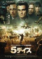5 Days of War - Japanese Movie Poster (xs thumbnail)