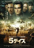 5 Days of War - Japanese Movie Poster (xs thumbnail)